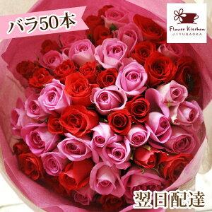 【あす楽受付】選べる バラ50本花束 or 旬のおまか...