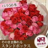 たっぷり50本バラスタンドボックス【生花】【送料無料】