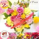 【あす楽15時まで】バラのアレンジ【生花】フラワー ギフト 薔薇 ばら【選べるスタイル アレンジメント 花束ブーケ】 …