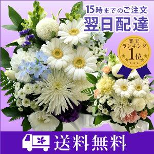 【あす楽受付】洋風お供え花 洋花を使った旬のおまかせ供...