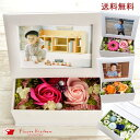 選べるフォトボックス【あす楽】枯れない花 フラワーフォトフレーム 選べる15種ソープフラワー プリザーブドフラワー…