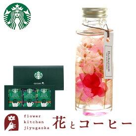 花とコーヒーのセットハーバリウムとスターバックスコーヒーギフトセット送料無料 (一部地域を除く)メッセージカードハーバリウム 花 プレゼント 贈り物誕生日 記念日 お祝い 送別 FKTK