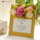 【あす楽】プリザーブドフラワーのフラワーフォトフレーム 選べる10種花 枯れない花 誕生日 ギフト お祝いプレゼント …