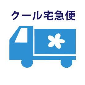 冷蔵クール便発送 Sサイズ ※対応サイズの生花商品と一緒に買い物かごに入れて下さい