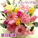 【あす楽15時まで受付】ピック付き 季節のフラワーギフト【生花】 誕生日 お祝い用季節の花 花 ギフト プレゼントチュ…