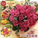 【あす楽15時】花 ギフト バラのアレンジメント ブーケ 生花 プレゼント 花 ギフト 花束 選べるスタイル スタンディン…