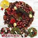クリスマスリース Mサイズ【直径約20cm以上】 送料無料(一部地域を除く)季節のリース 選べる 種類 造花ナチュラルテ…