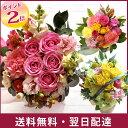 【あす楽15時まで受付】バラのアレンジ【生花】フラワー ギフト 薔薇 誕生日【選べるスタイル アレンジメント 花束ブ…