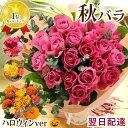 【あす楽15時】花 ギフト バラのアレンジメント ブーケ 生花 プレゼント 花 ギフト 花束選べるスタイル スタンディン…