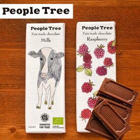 お花にプラス people tree ピープルツリー フェアトレード 板チョコレート2枚セット【九州・北海道・沖縄お届け不可】【単品購入不可】生花とのセット購入のみ【組み合わせ購入専用】単品での購入は出来ませんFKAA