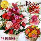 誕生日花ギフトプレゼント10本バラアレンジメント