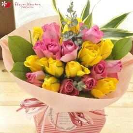 【あす楽】20本バラスタンディングブーケ【生花】【花束】【ブーケ】薔薇 誕生日即日発送 ギフト プレゼント 贈り物 お祝い フラワー結婚 退職 就職【HLS_DU】花 ギフト 御祝 日付指定 FKAA