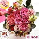 【あす楽15時まで】バラのアレンジ【生花】【画像配信OK!】フラワー ギフト 薔薇 ばら...