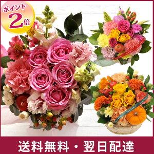 【あす楽受付】バラのアレンジ【生花】フラワー ギフト ...