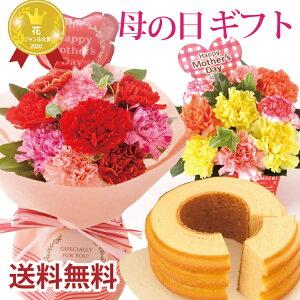 \まだ間に合う/ 母の日 プレゼント 花とスイーツ ギフト Mother'sアレンジ/ブーケとバウムクーヘンのセット カーネーション選べるスタイル アレンジメント スタンディングブーケ花束 スイ