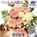 【あす楽15時まで】ペットへ贈るお供えアレンジ【ペット専用】ペットロス 癒しのアレンジメント【ペット供養】ペット…