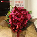 オシャレにバラのスタンド花【あす楽】お祝い スタンド花 スマートスタンドバラ 50本 生花 送料無料 あす楽対応 即日発送 法人 ビジネ…