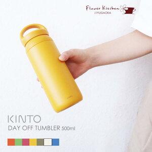 【あす楽】【送料込み】 KINTO キントー DAY OFF TUMBLER 500ml デイオフタンブラー 8335 (雑貨) おしゃれ 食器 保存容器シンプル タンブラー 水筒 キッチン用品 FKRSL