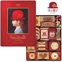 赤い帽子 クッキー缶 レッドボックス Red box 赤い帽子 16468 19-5471-395ギフト 出産内祝い 内祝 内祝い 引出物 結婚内祝い お返し ご挨拶 御礼 快気祝い 法要 引物 クッキー詰合せ 缶入り お菓子ギフト