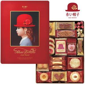 帰省土産 ギフト 赤い帽子 クッキー缶  レッドボックス  Red box 赤い帽子 16468 19-5471-395ギフト 出産内祝い 内祝 内祝い 引出物 結婚内祝い お返し ご挨拶 御礼 快気祝い 法要 引物 クッキー詰