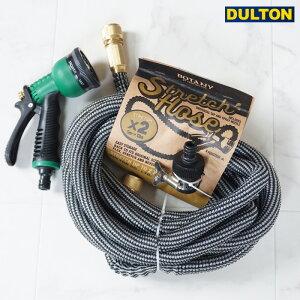DULTON stretch hose 伸縮タイプ 約10m【送料無料】伸縮タイプ 約10m ダルトン おしゃれ シンプル 玄関 ガーデニング 店舗用 ディスプレイ用 FKTS