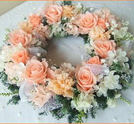 プリザーブドフラワー リース【ピーチローズとカーネーションのリース】 結婚式 結婚祝い 新築祝い 引越し祝い 誕生日プレゼント 記念日 退職祝い 母の日ギフト