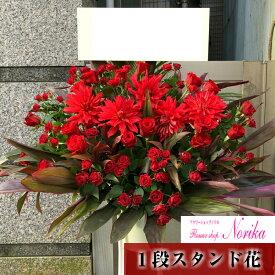 【生花】季節のお花を取り入れた1段スタンド花25000円【即日配送】【立て札・メッセージカード付属】開店祝い/移転祝い/公演祝い/結婚祝い/誕生日祝い/プレゼント/贈り物