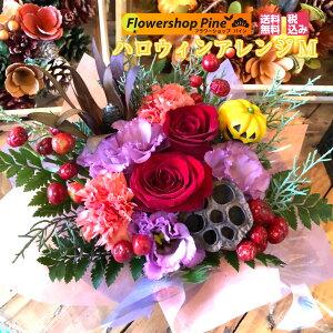 アレンジメント M 送料無料 宅配 花 ギフト フラワー ショップ パイン 誕生日 おしゃれ 生花 バラ チューリップ プレゼント メッセージ 花柄 を 贈る 送料 無料 フラワーショップ フラワーギ