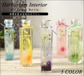【あす楽対応】ハーバリウムインテリア 5カラー 150ml