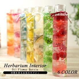 【あす楽】ハーバリウムインテリア/7カラー/ハーバリウムオイル/かわいい/水中花