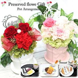 【選べるお菓子セット】プリザーブドフラワー スイーツセット 母の日ギフト カーネーション プレゼント アレンジメント 2カラー