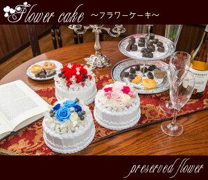 【最大10%OFFクーポン配布中】【あす楽対応】プリザーブドフラワー ケーキアレンジ 誕生日ケーキ 誕生日プレゼント バースデーケーキ かわいい プレゼント ギフト