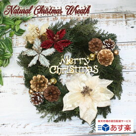 ナチュラルリース クリスマスリース プリザーブドフラワー クリスマスプレゼント 誕生日 結婚祝い お祝い かわいい 豪華