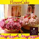 花 ギフト/フラワー /アレンジ/花/★ふわっと可愛いフラワーケーキ★誕生日/お祝い/ 誕生日/記念日 プレゼント/お見…