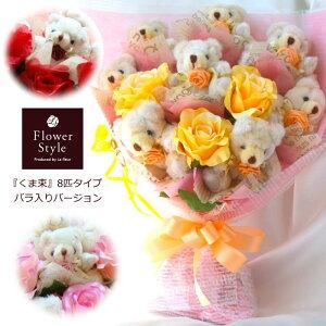 花屋スタッフが作る!くま束 8匹バラ 造花バラ テディベア花束 くま束 クマ束 ベアブーケ クマタバ くまたば ぬいぐるみ 送料無料 プレゼント 誕生日 サプライズ