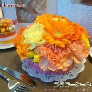 フラワーケーキ デラックスケーキ スペシャルケーキ Flower cake キャンドル付き アレンジメント 誕生日 お祝 記念日 卒業 バレンタイン ホワイトデー 結婚 結婚祝 メッセージカード