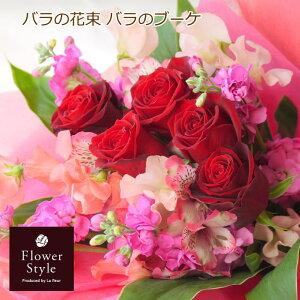 花 ギフト フラワー  赤バラの花束 バラのブーケ プレゼント 誕生日 お見舞い 還暦祝 お祝 記念日 卒業 入学 バレンタイン ホワイトデー 結婚 結婚祝 歓迎 送別 メ