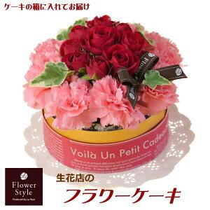 大人気 フラワーケーキ サプライズ 誕生日 バースデー メッセージカード お花のデコレーションケーキ アニバーサリー キャンドル付き バレンタインデー ホワイトデー ギフト お祝い 生花