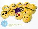 ぬいぐるみEmoji ソフトスリッパ Emojiスリッパ おもちゃ 絵文字スリッパ かわいい 家庭用 柔らかい ポカポカ暖かいルームシューズ 送料無料 ※離島地域別途600円追加