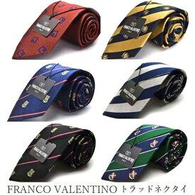 【ブランドネクタイ】【FRANCO VALENTINO】 TR-SET【51】フランコジャガード トラッドネクタイ