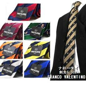 【ブランドスリムネクタイ】【FRANCO VALENTINO】 TRS-SET【51】フランコジャガード/トラッドネクタイレジメンタルストライプネクタイ