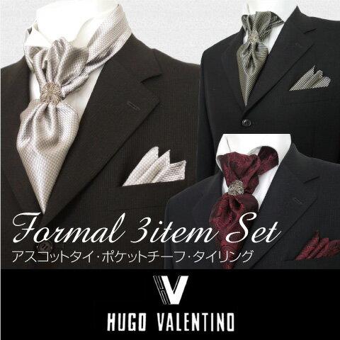アスコットタイ  リング ポケット チーフセット HUGO VALENTINO asc-set
