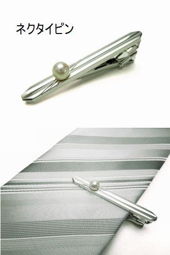フォーマル桂由美ブランドカフス&タイピンセット【本真珠】日本製KY-1022