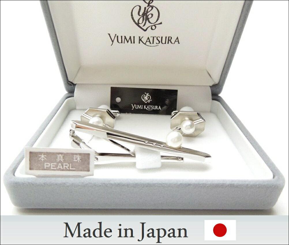 フォーマル 桂 由美 ブランドカフス&タイピンセット【本真珠】日本製 KY-1022