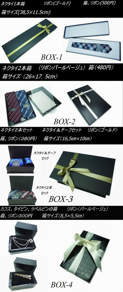 【ラッピング】【ギフト】pr-BOXSET/02P01Nov14