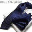 【ポケットチーフ】【ネクタイ】HUGO VALENTINO(8cm幅)ネイビー/ストライプ/cpn-h-165