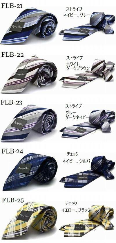 ブランflb-set-2