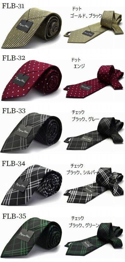 flb-set-2