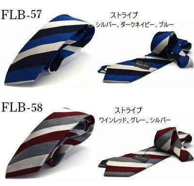新柄ブランドネクタイ【FLYINGBLUE】flb-51set