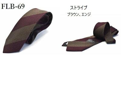 新柄ブランドネクタイ【FLYINGBLUE】flb-51set剣先8cmレギュラーサイズジャカード高品質